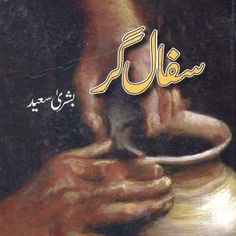 Safal Gar written by Bushra Saeed written by Bushra Saeed.PdfBooksPk posted this book category of this book is social-books.Format of is PDF and file size of pdf file is 6.82 MB. is very popular among pdfbookspk.com visotors it has been read online 553 times and downloaded 152 times.