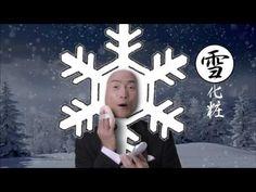 月化粧CM2015-2「やっぱりこれや」 - YouTube