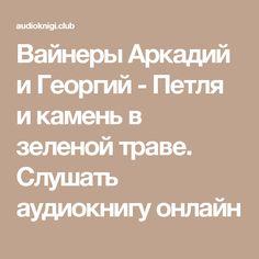 Вайнеры Аркадий и Георгий - Петля и камень в зеленой траве. Слушать аудиокнигу онлайн