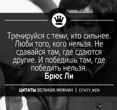 Zen Quotes, Wise Quotes, Quotable Quotes, Inspirational Quotes, Russian Quotes, Psychology Quotes, Good Advice, Self Development, Funny Texts