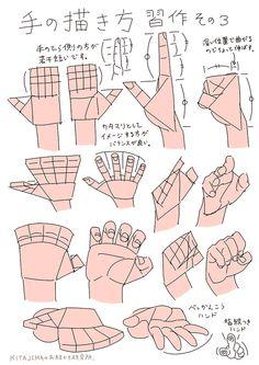 (1) 手の描き方習作まとめ