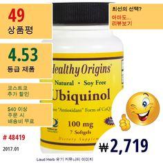 Healthy Origins #HealthyOrigins #항산화제품