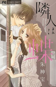 Rinjin wa Chou (The Butterfly Next Door / Butterfly Neighbor) Chouka, a 20-year-old college student, is a freely flying butterfly and has never been captured. She always fools around with men and everything seems to be under her control. However, her life changes when she met her neighbor, a 33-year-old man!