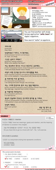 25 12-1 Suryun Lee's Korean Letter to mom 1