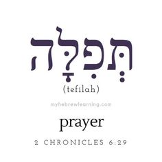"efilah ⠀⠀⠀⠀⠀⠀⠀⠀⠀⠀⠀⠀⠀⠀⠀⠀⠀⠀⠀⠀⠀⠀⠀⠀⠀⠀⠀ 2 Chronicles ""every prayer, every supplication. Hebrew Quotes, Hebrew Names, Hebrew Words, Hebrew For Christians, Ancient Hebrew Alphabet, Hebrew Writing, Learn Hebrew, Torah, Christen"