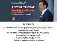 """ΣυνΔΗΜΟΤΗΣ: Πολιτική εκδήλωση: """"Ναι στη Μακεδονία της Δημοκρατ..."""