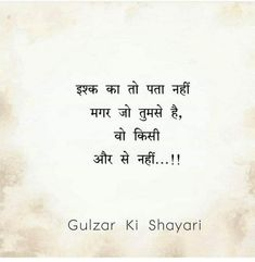 The Effective Pictures We Offer You About Poetry quotes A quality picture can tell you many things. You can find the most beautiful pictures that can be presented to you about Poetry about him in this Love Smile Quotes, Morning Love Quotes, Love Quotes Poetry, Mixed Feelings Quotes, Shyari Quotes, True Quotes, Words Quotes, Motivational Quotes, Sweet Romantic Quotes