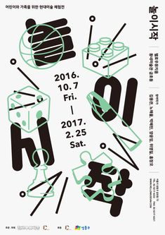 uncoated letters — Exhibition 2016 play starts Hello Museum of Art . Graphic Design Posters, Graphic Design Typography, Graphic Design Illustration, Graphic Design Inspiration, Dm Poster, Poster Layout, Typography Poster, Play Poster, Logo Design