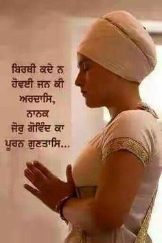 Sikh Quotes, Gurbani Quotes, Indian Quotes, Punjabi Quotes, Guru Granth Sahib Quotes, Shri Guru Granth Sahib, Inspirational Prayers, Religious Quotes, Trust God