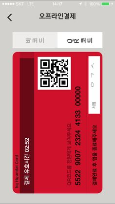 현대카드 앱카드 개편 150304 #5 오프라인 결제 QR코드 타입
