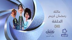 عائلة رمضان كريم | حكاية فى بيتنا مذيعة - الحلقة العشرون .