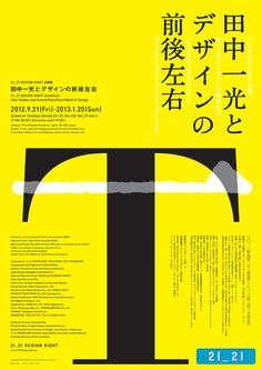 """""""Ikko Tanaka and Future/Past/East/West of Design"""" Exhibition"""