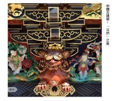 中國古建築 -- 『 斗拱 』之美