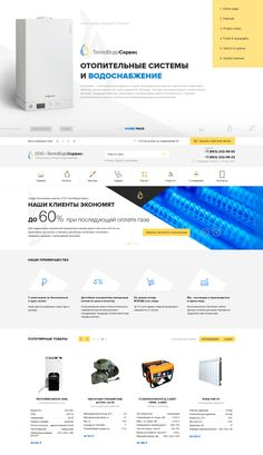 Design Directory Site for sale of heating equipment and water supply systems