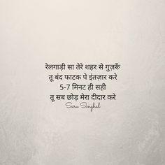 Shyari Quotes, Crush Quotes, Mood Quotes, Life Quotes, Sayri Hindi Love, Hindi Shayari Love, Good Thoughts Quotes, True Love Quotes, Remember Quotes