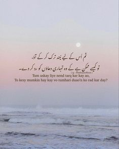 Urdu Funny Quotes, Hadith Quotes, Allah Quotes, Fact Quotes, Life Quotes, Quran Quotes Inspirational, Islamic Love Quotes, Religious Quotes, Allah Loves You