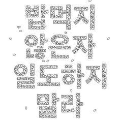 하루 한 장 타이포그래피 #11