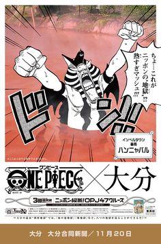 ONE PIECE コミックス累計発行部数3億冊突破記念キャンペーン One Piece Japan, One Peace, Tv Ads, Me Me Me Anime, Cartoon, Manga, History, Memes, Ad Layout