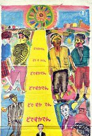 Directed by Akira Kurosawa. With Yoshitaka Zushi, Kin Sugai, Toshiyuki Tonomura, Shinsuke Minami. Various tales in the lives of Tokyo slum dwellers, including a mentally deficient young man obsessed with driving his own commuter trolley. 1970s Movies, Slums, Young Man, Film, Akira, Painting & Drawing, Den, Book Art, Sci Fi