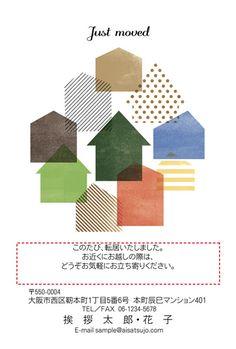 引越し報告ハガキ。色や形や柄が異なる個性豊かな家々が立ち並んでいます。どのお家が好みですか?