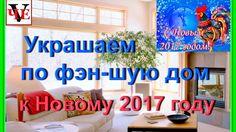 Украшаем по фэн шую дом к Новому 2017 году