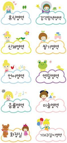 해님반쌤의 즐거운 하루 하루 :) Art School, Sunday School, Printable Stickers, Kindergarten Activities, Cute Cartoon, Kids Education, Childcare, Art For Kids, Crafts For Kids