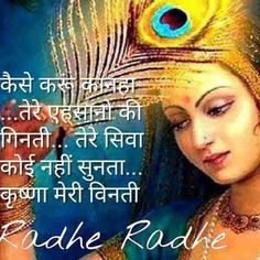 Krishna Radha Love Quotes Hindi : ... Gopis trail on Pinterest Krishna, Krishna radha and Krishna painting
