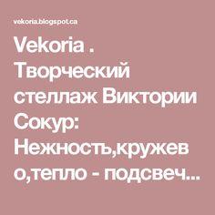 Vekoria . Творческий стеллаж Виктории Сокур: Нежность,кружево,тепло - подсвечники