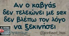 Funny Greek Quotes, Funny Quotes, Sex Quotes, Love Quotes, My Motto, Funny Clips, English Quotes, Just For Laughs, I Am Happy