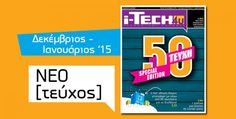 i-TECH4u Special Edition Δεκέμβριος 2014 - https://iguru.gr/2014/12/18/i-tech4u-special-edition/