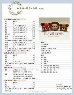 Crochet little pig, lion & bear free pattern