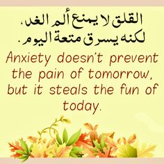 Anxiety doesn't prevent the pain of tomorrow, but it steals the fun of today.