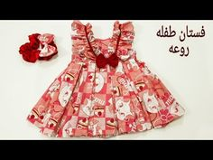 ESPECTACULAR 💚COMO REALIZAR VESTIDO CASUAL PARA NIÑA 💜 TUTORIAL DE COSTURA - YouTube