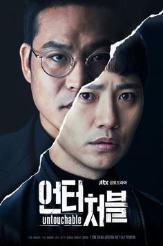 """[Photos] First posters for Jin Goo's and Kim Sung-kyun's """"Untouchable"""""""