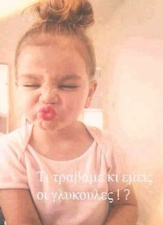 My little girl Favorite Quotes, Best Quotes, Funny Quotes, Nice Quotes, Cute Kids, Cute Babies, Feeling Loved Quotes, Funny Statuses, Cute Baby Pictures