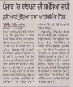Gaudium Ludhiana, Punjabi Tribune, Pg 1, 27 Feb 2014