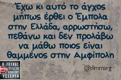 ΧΑΧΑΧΑΧΑ Funny Greek Quotes, Funny Quotes, Magnified Images, Reading Quotes, Love Reading, Just For Laughs, True Words, Laugh Out Loud, Best Quotes