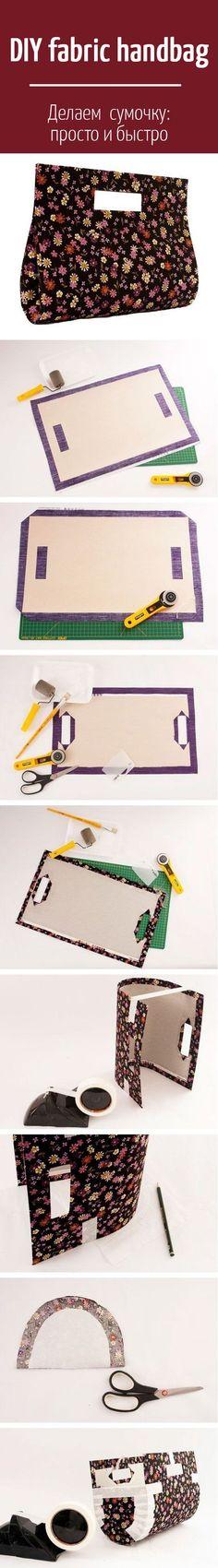 DIY fabric handbag /Делаем сумочку из картона и ткани: просто и быстро