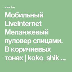 Мобильный LiveInternet Меланжевый пуловер спицами. В коричневых тонах | koko_shik - Дневник koko_shik |