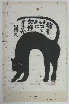 Cat print by Iwao Akiyama