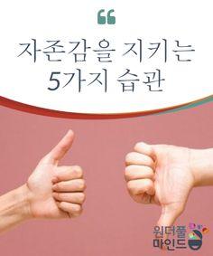 Sense Of Life, Self Esteem, Book Recommendations, Flower Vases, Words, Tips, Self Confidence, Vase, Confidence