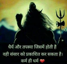 Mahadev Rudra Shiva, Shiva Shakti, Shri Hanuman, Radhe Krishna, Mom And Dad Quotes, Radha Krishna Quotes, Shiv Ji, Om Namah Shivay, Shiva Tattoo