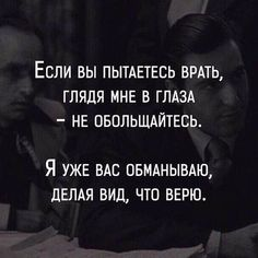 Favorite Quotes, Best Quotes, Love Quotes, Funny Quotes, Inspirational Quotes, The Words, Cool Words, Bingo Quotes, Russian Jokes