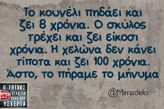 Sarcastic Quotes, Jokes Quotes, Memes, Funny Cartoons, Funny Jokes, Funny Greek, Greek Quotes, True Words, Laugh Out Loud