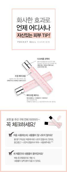 [얼라이브랩] 포켓 볼 쿠션 하루종일 예쁜 완벽한 피부 표현!!! Website Layout, Web Layout, Layout Design, Cosmetic Web, Cosmetic Design, Institute Of Design, Korean Design, Event Banner, Event Page