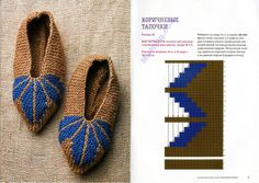 Knitted slippers.  One of several slipper patterns in a book on a Russian website.