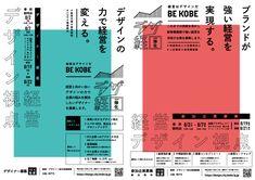 神戸市では、BtoB(法人向け)を主な業務とする中小企業が、経営戦略にデザインの視点を取り入れるプロセスを体験する、実践型事業を実施します。参加企業と参加デザイナーをマッチングし、企業訪問やヒアリングを通して、デザインを Pamphlet Design, Creative Industries, Web Banner, Graphic Design Illustration, Kobe, Flyer Design, Advertising, Typography, Layout