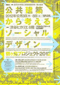 Tsurugashima Project