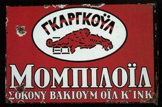 ΓΚΑΡΓΚΟΥΛ - παλιές διαφημίσεις - Greek retro ads Retro Ads, Vintage Advertisements, Vintage Ads, Poster Ads, Advertising Poster, Old Posters, Old Greek, Commercial Ads, Cool Photos