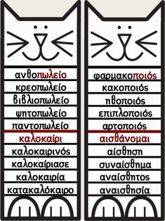 School Border, Learn Greek, Greek Language, Class Decoration, Special Education Teacher, School Lessons, Home Schooling, Speech Therapy, Literature